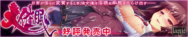 Liquid最新作 大規模催眠淫辱AVG『大催眠』 2013年1月25日発売予定!