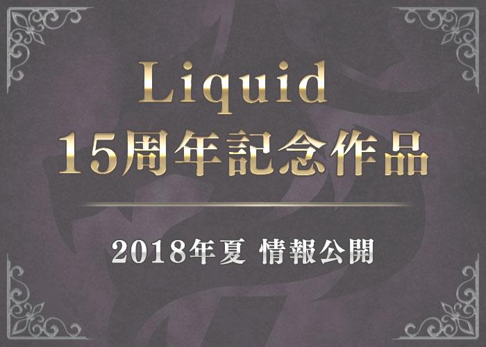 出典:liquid.nexton-net.jp